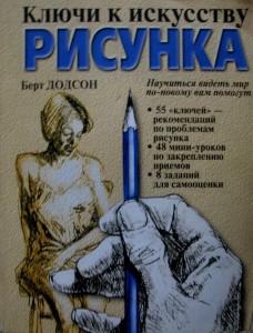 book1 228x300 Книги.Рисунок