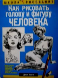 book2 222x300 Книги.Рисунок