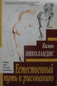 book3 201x300 Книги.Рисунок