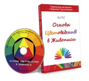 colordisk 300x273 Основы Цветоведения в Живописи